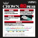 VARIVAS Crown Fune PE x8 0.8 7kg 150m